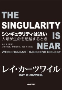 singularity-is-near
