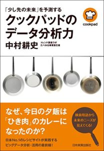 cookpad-book